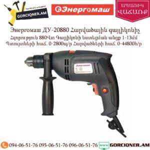 Энергомаш ДУ-20880 Հարվածային գայլիկոնիչ
