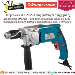 Энергомаш ДУ-2195П Հարվածային գայլիկոնիչ