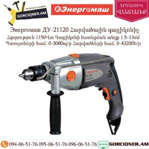 Энергомаш ДУ-21120 Հարվածային գայլիկոնիչ