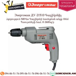Энергомаш ДУ-21510 Գայլիկոնիչ