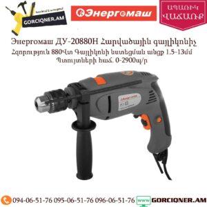 Энергомаш ДУ-20880Н Հարվածային գայլիկոնիչ