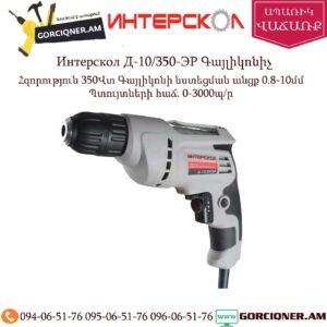 Интерскол Д-10/350-ЭР Գայլիկոնիչ