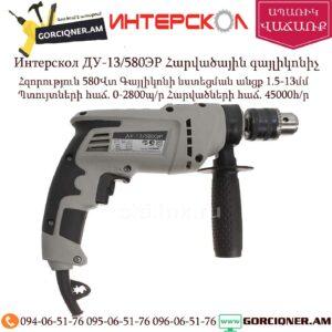 Интерскол ДУ-13/580ЭР Հարվածային գայլիկոնիչ
