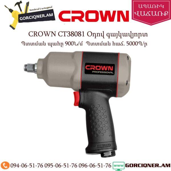 CROWN CT38081 Օդով գայկավյորտ 900նմ