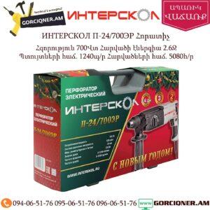 ИНТЕРСКОЛ П-24/700ЭР Հորատիչ