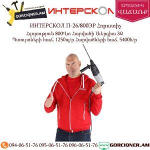 ИНТЕРСКОЛ П-26/800ЭР Հորատիչ