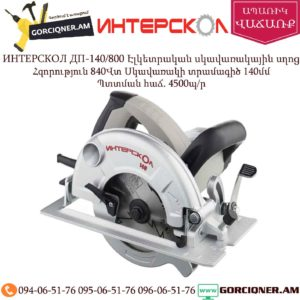 ИНТЕРСКОЛ ДП-140/800 Էլկետրական սղոց սկավառակային