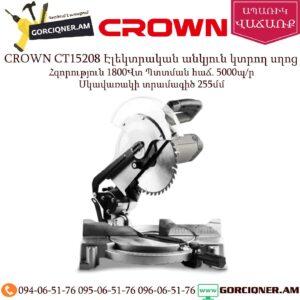 CROWN CT15208 Էլեկտրական անկյուն կտրող սղոց