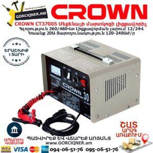 CROWN CT37005 Մեքենայի մարտկոցի լիցքավորիչ