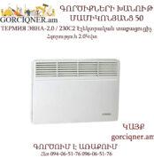 ТЕРМИЯ ЭВНА-2.0 / 230С2 Էլեկտրական կոնվեկտոր տաքացուցիչ