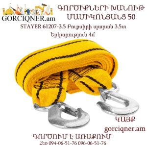 STAYER 61207-3.5 Բուքսիրի պարան 3.5տ 4մ