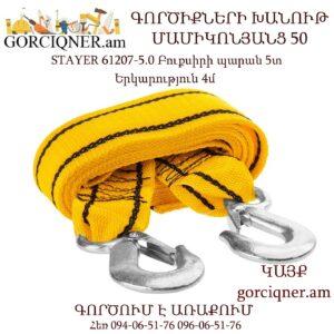 STAYER 61207-5.0 Բուքսիրի պարան 5տ 4մ