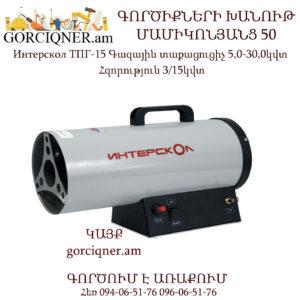 Интерскол ТПГ-15 Գազային տաքացուցիչ 3,0-15,0կվտ