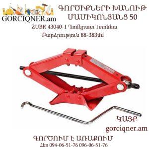 ZUBR 43040-1 Դոմկրատ 1տոննա