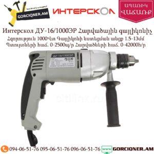 Интерскол ДУ-16/1000ЭР Հարվածային գայլիկոնիչ