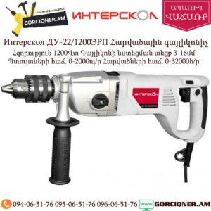 Интерскол ДУ-22/1200ЭРП Հարվածային գայլիկոնիչ