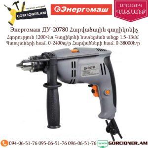 Энергомаш ДУ-20780 Հարվածային գայլիկոնիչ