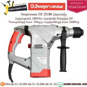 Энергомаш ПЕ-25180 Հորատիչ