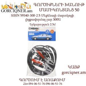 SIBIN 59340-300-2.5 Մեքենայի մարտկոցի լիցքավորման լար (պերեմիշկա)