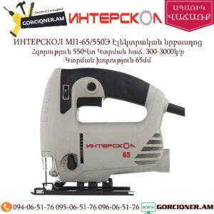 ИНТЕРСКОЛ МП-65/550Э Էլեկտրական նրբասղոց