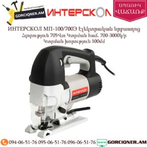 ИНТЕРСКОЛ МП-100/700Э Էլեկտրական նրբասղոց