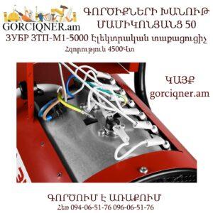 ЗУБР ЗТП-М1-5000 Էլեկտրական տաքացուցիչ(կալարիֆեր)