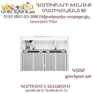 ЗУБР ИКО-К3-2000 Ինֆրակարմիր տաքացուցիչ 2կվտ