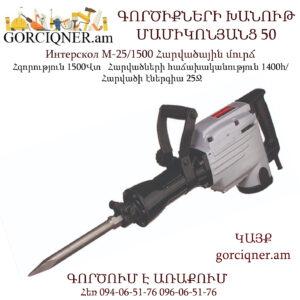 Интерскол М-25/1500 Հարվածային մուրճ 25Ջ/1500Վտ
