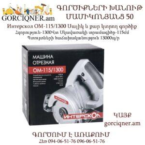 Интерскол ОМ-115/1300 Սալիկ և քար կտրող գործիք