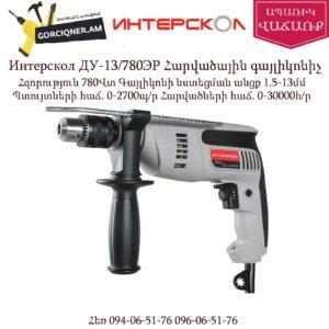 Интерскол ДУ-13/780ЭР Հարվածային գայլիկոնիչ