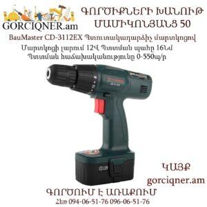 BauMaster CD-3112EX Պտուտակադարձիչ մարտկոցով
