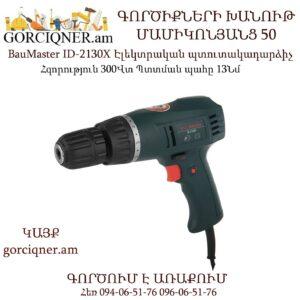 BauMaster ID-2130X Էլեկտրական պտուտակադարձիչ 300Վտ