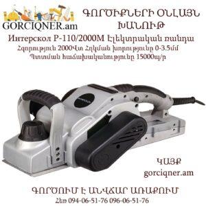 Интерскол Р-110/2000М Էլեկտրական ռանդա