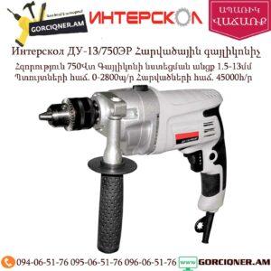 Интерскол ДУ-13/750ЭР Հարվածային գայլիկոնիչ