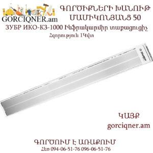 ЗУБР ИКО-К3-1000 Ինֆրակարմիր տաքացուցիչ