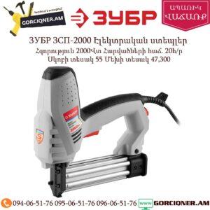 ЗУБР ЗСП-2000 Էլեկտրական ստեպլեր