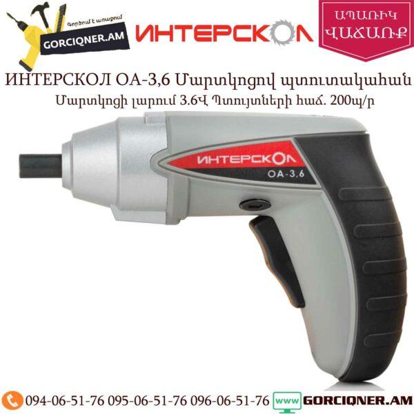 ИНТЕРСКОЛ ОА-3,6 Մարտկոցով պտուտակահան