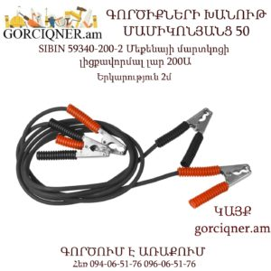 SIBIN 59340-200-2 Մեքենայի մարտկոցի լիցքավորման լար (պերեմիշկա)