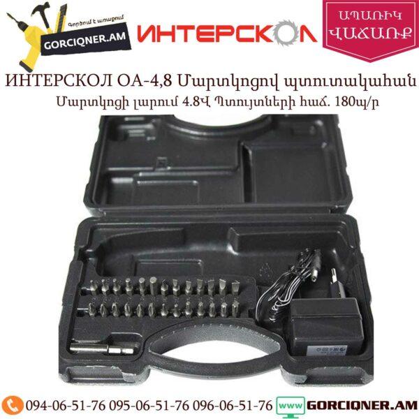 ИНТЕРСКОЛ ОА-4,8 Մարտկոցով պտուտակահան