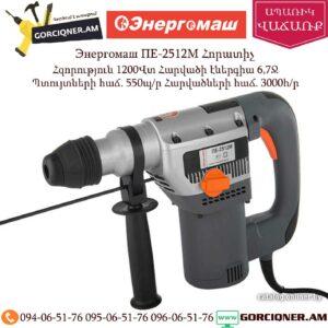 Энергомаш ПЕ-2512М Հորատիչ