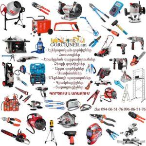 VOLAT 36020-02 Փրփուրի ատրճանակ