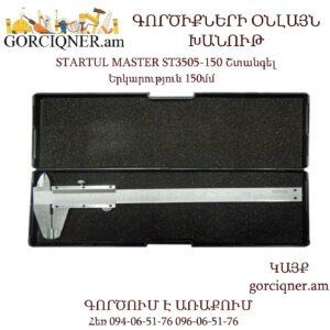 STARTUL MASTER ST3505-150 Շտանգել 150մմ