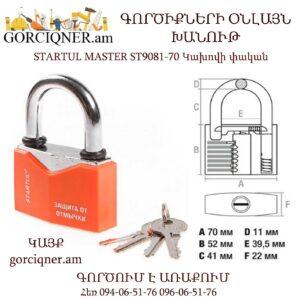 STARTUL MASTER ST9081-70 Կախովի փական