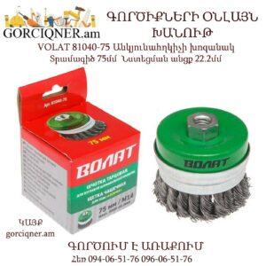 VOLAT 81040-75 Անկյունահղկիչի խոզանակ 75մմ