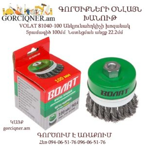 VOLAT 81040-100 Անկյունահղկիչի խոզանակ 100մմ