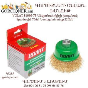 VOLAT 81030-75 Անկյունահղկիչի խոզանակ 75մմ
