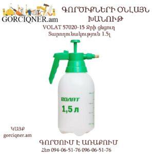 VOLAT 57020-15 Ջրի ցնցուղ 1.5լ