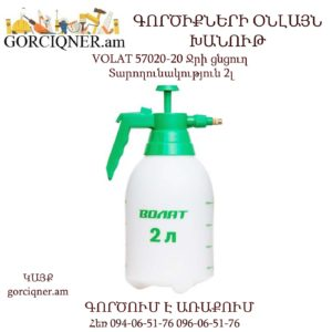 VOLAT 57020-20 Ջրի ցնցուղ 2լ