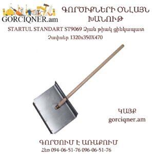 STARTUL STANDART ST9069 Ձյան թիակ ցինկապատ 1320մմ