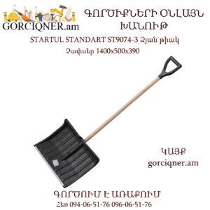 STARTUL STANDART ST9074-3 Ձյան թիակ 1400մմ